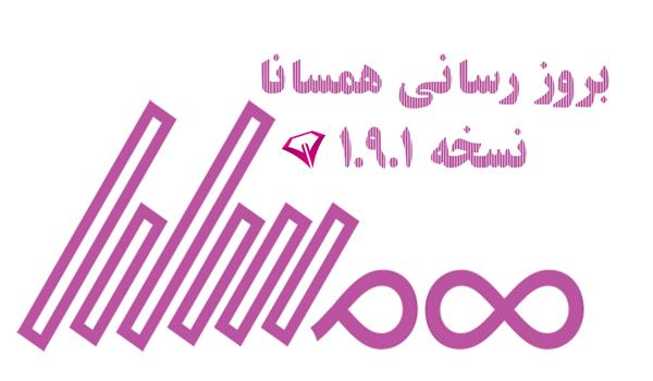 بروز رسانی سامانه همسانا 1.9.1 @ امیرحسین چهره آرا