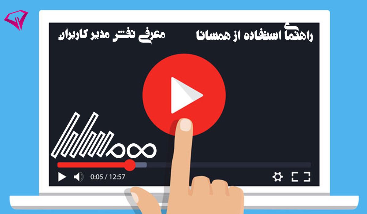 ویدئو معرفی نقش مدیریت کاربران (برای مدیران و نمایندگان واحدهای علمی)